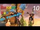 ВИКИНГ ВИК на РУССКОМ (10 серия - Горшочек Дагды) Мультики для детей