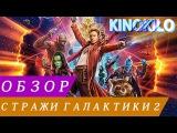 ОБЗОР ФИЛЬМА СТРАЖИ ГАЛАКТИКИ ЧАСТЬ 2