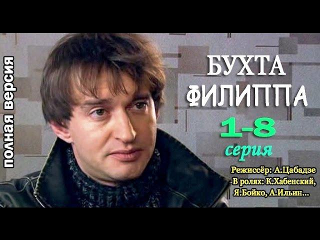 Бухта Филиппа 1,2,3,4,5,6,7,8 серия Детектив, Криминал