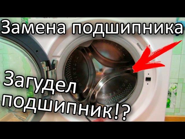 Ремонт стиральной машины Ariston Замена подшипника и сальника барабана Подробная инструкция смотреть онлайн без регистрации