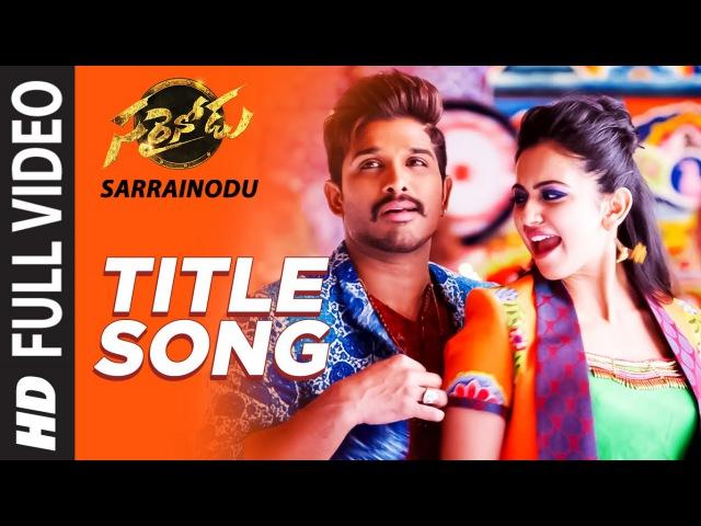 SARRAINODU Full Video Song || Sarrainodu || Allu Arjun, Rakul Preet || Telugu Songs 2016