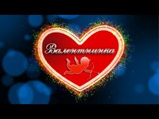 Футажи для создания видео. С Днем Св.Валентина. С Днем влюбленных. скачать беспла...