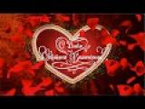 Валентинка. Поздравление с днем влюбленных в День Святого Валентина. 14 февраля. ...