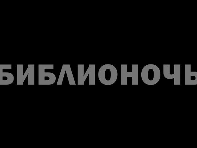 Библионочь 2016 в НБРК.Сыктывкар