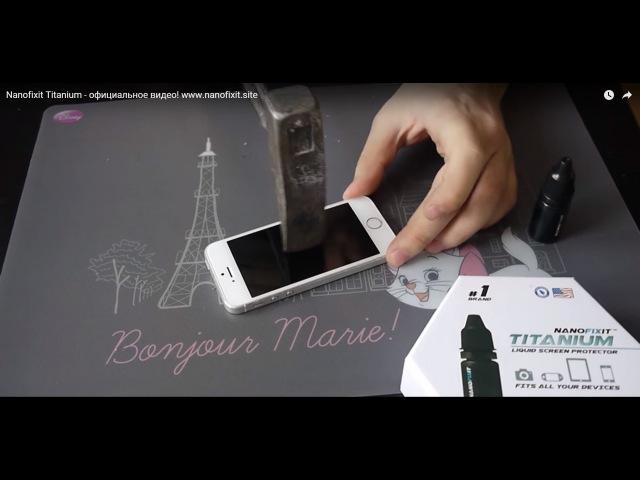 Nanofixit Titanium - официальное видео! www.nanofixit.site нанофиксит