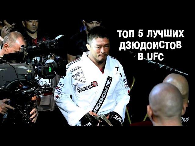 ТОП 5 ЛУЧШИХ ДЗЮДОИСТОВ В UFC