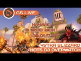Heroes of the Storm, Diablo 3, Overwatch. Стрим GS LIVE
