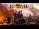 Прохождение The Dwarves 3 Крепость гномоубийц