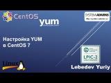Настройка YUM в CentOS 7