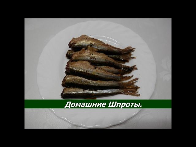 Шпроты в домашних условиях | Рецепт приготовления шпрот