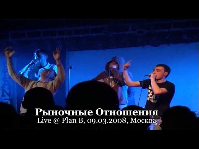 Рыночные Отношения live @ Plan B, 09.03.2008, Москва