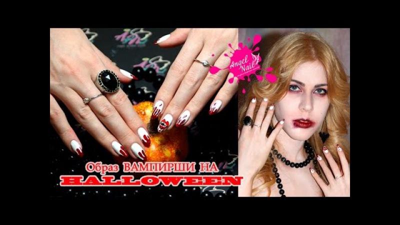 Создаем образ ВАМПИРШИ на Хэллоуин! СВЕТЯЩИЙСЯ дизайн ногтей с Naillook