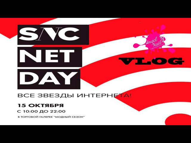 ВЛОГ SNC NET DAY Презентация новых коллекций Naillook