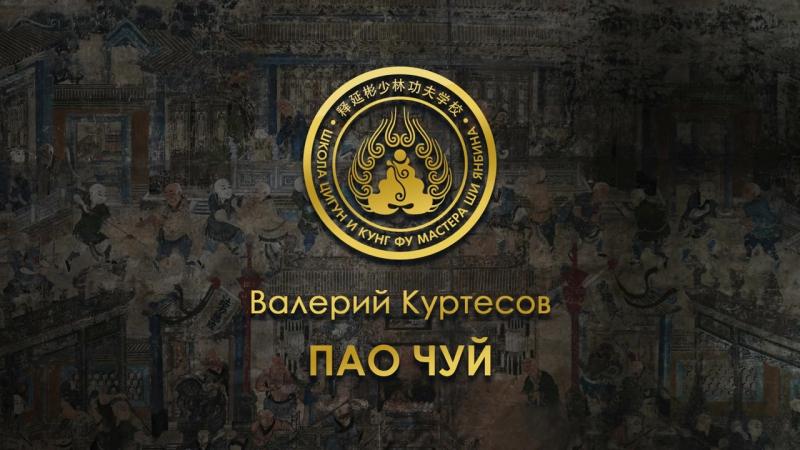 Валерий Куртесов - Шаолинь Пао чуй («пушечный кулак»). Часть 1