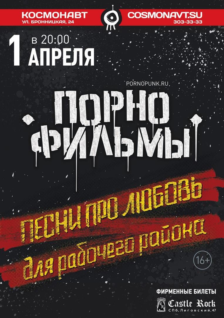 анонс концерта ПОРНОФИЛЬМЫ