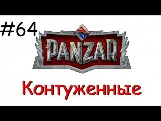 Panzar s1e64 Контуженные