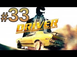 Driver San Francisco прохождение #33