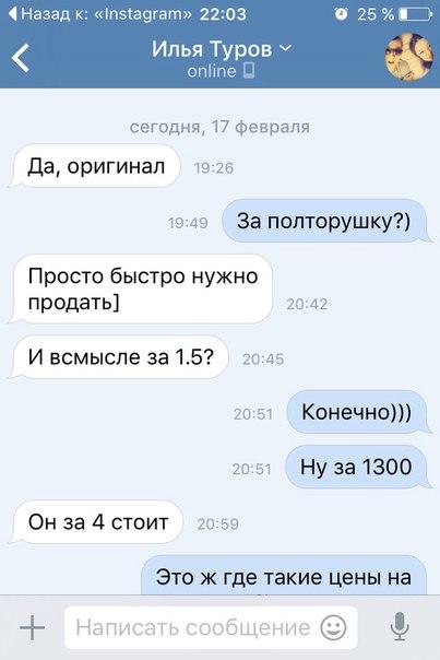Когда продаёшь ориг эйбл за 1300)0))0