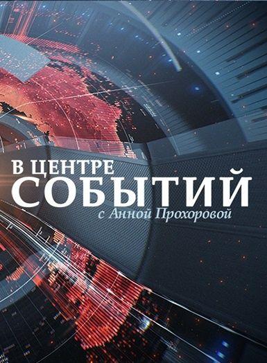 В центре событий с Анной Прохоровой 13.01.2017 смотреть онлайн