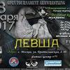Турнир по армрестлингу Левша 2017