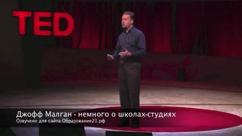 TED TALKS - Школы-студии. Джоф Малган