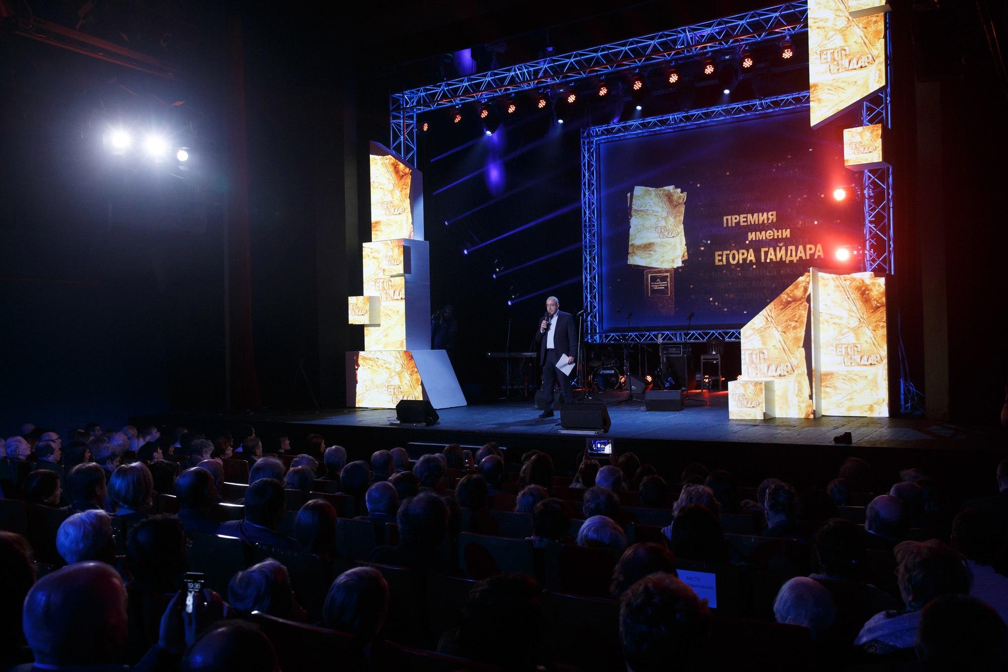 Объявлены лауреаты премии Гайдара за 2016 год