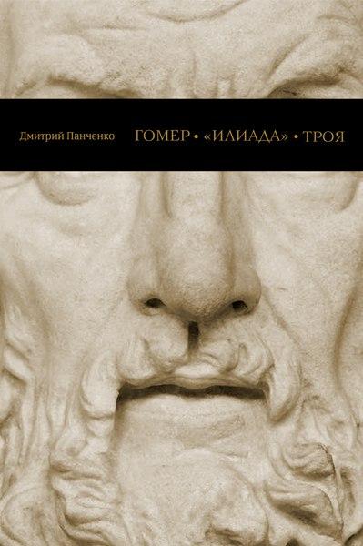 Панченко Д.В. Гомер, «Илиада», Троя