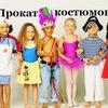 Прокат Костюмов г. Йошкар - Ола