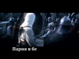 _RUSSIAN_LITERAL_Assassin_s_Creed_Revelations