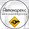 Кузовной ремонт Тюмень.Автострахование 60-42-99