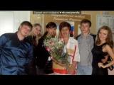 «Школа» под музыку Любовные Истории - Школа | песни на выпускной и последний звонок http://vk.com/ya_shkolnica. Picrolla