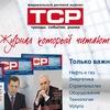 """Федеральный деловой журнал""""ТСР"""""""