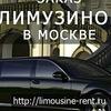 Лимузины Москва