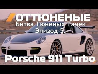 Tuned - Porsche 911 Turbo By BBI Autosport (SHOOTOUT) [BMIRussian]