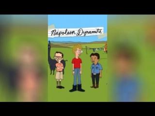Наполеон Динамит (2012) | Napoleon Dynamite