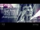 2517 - Отец [Русский подорожник 1212]