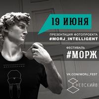 МОРЖ. Летний фестиваль