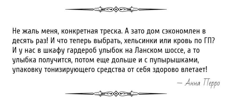 Анна Перро   Hadera