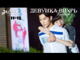 [AS-akura]  Whirlwind Girl / Девушка-вихрь (11-12/32)