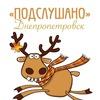 Подслушано | Днепропетровск