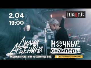 Ночные Снайперы 2 апреля в Мурманске