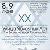 | ХХ фест Улица Яблочных Лет | 8-9.06.16 Москва|