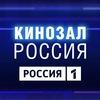 """Кинозал """"РОССИЯ"""""""