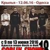 Крылья | 12.06.16 | Goblin Show | Одесса