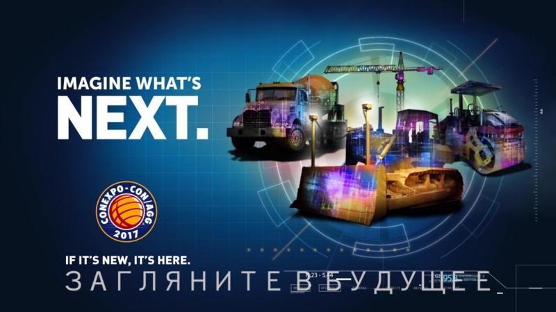 Загляни в будущее выставка ConExpo Con AGG