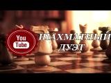 Стрим Шахматного Дуэта 07.05.17