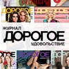 Журнал «Дорогое удовольствие» / ОМСК