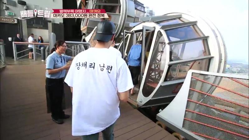 배틀트립 한국 방송 최초 공개 높이 130m에 있는 세계최초 유일의 8자형 관람차 20160618