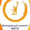 Молодежный Комитет МФТИ (МКИ)