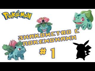Знакомство с Покемонами # 1 Бульбазавр,Ивизавр,Венузавр | Bulbasaur Ivysaur Venusaur
